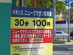外観:駐車場@ラーメン壱屋・六本松