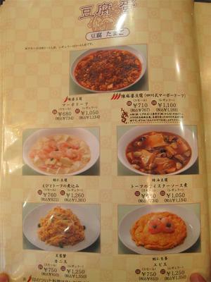 9豆腐と卵のメニュー@中華菜館・五福