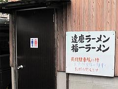 その他:福一ラーメンと共同。トイレ@達磨ラーメン・博多区那珂