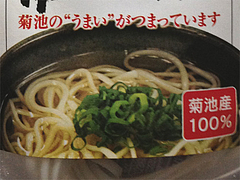 10元気・米麺・菊池うまい@七城メロンドーム・道の駅