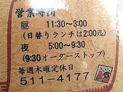 店内:営業時間と定休日@台湾飯店・野間