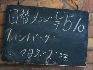5日替わりメニュー510円@はいから亭