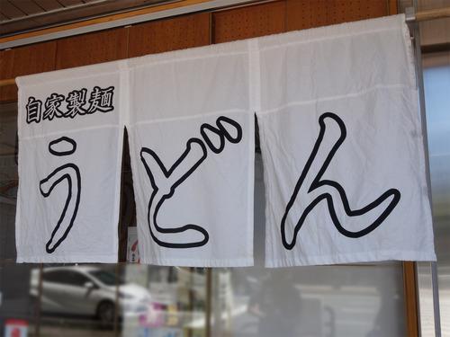 【福岡】トマト卵とじ・カレー南蛮・小ざる40円♪@饂飩 おおた