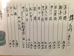 5メニュー:どんぶり@みすず庵・西新
