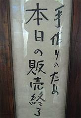 9石垣島ラー油販売終了@ペンギン食堂
