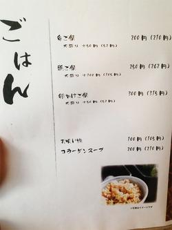 21御飯のメニュー@鶏小家ながくら