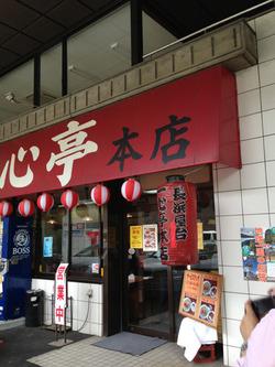 5外観@一心亭本店
