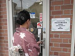 外観:入り口@はかまだ化粧品店・清川