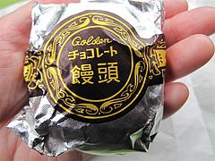 料理:チョコレート饅頭の大きさ@和洋菓子店みつや・老司