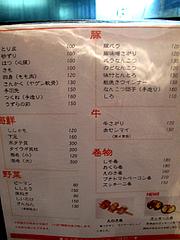 12メニュー:焼鳥@焼とり・赤兵衛・姪浜・居酒屋