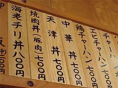 丼のメニュー@タンタン麺(坦々麺)・ベリー・築港