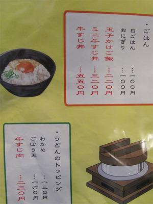 13メニュー:ご飯とトッピング@よもぎうどん