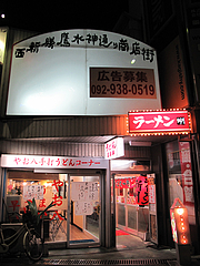 外観:西新勝鷹水神道り商店街@ラーメン新月・西新