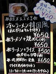 メニュー:ランチ@博多味処ぴょんきち・屋台ラーメン居酒屋
