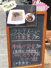 メニュー:店頭のランチ@博多つけ蕎麦・串揚げ・博多大乗路・櫛田神社
