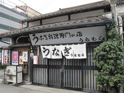 1外観@上村うなぎ屋