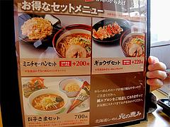 メニュー:セット@北海道ラーメン・北の恵み・福岡空港