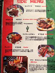 19メニュー:BBQ@チリ・ダイニング・博多区上牟田