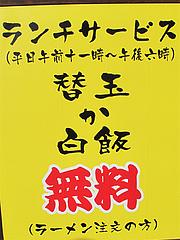 3メニュー:ランチサービス@元祖久留米豚骨ラーメン・福ヤ・薬院大通り店