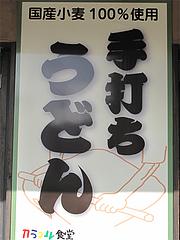 店内:手打ちうどん@カラフル食堂・住吉店