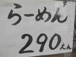 2ラーメン290円@ラーメン大森家