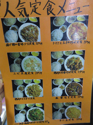 4メニュー1@中華食堂リュウ