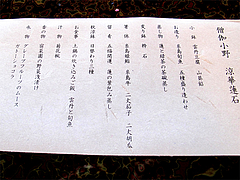 メニュー:蓮祭りコース@僧伽小野・糸島