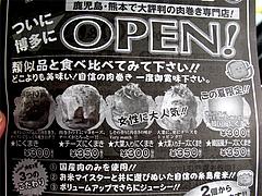 メニュー@福岡GANKO肉巻き屋・博多店
