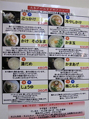 メニュー:おすすめ@さぬきうどん大木戸・福岡舞鶴店