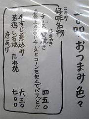 6メニュー:このみ名物@鉄板焼・お好み焼き・居酒屋・好味(このみ)