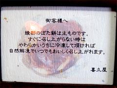 店内:冷凍可能・佐賀テレビ@綾部神社・中原