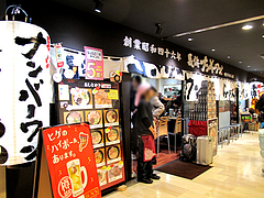 2外観@長浜ナンバーワン・ラーメン・博多駅デイトス店