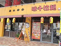 外観@味千拉麺・福岡東店・楽一街道箱崎店