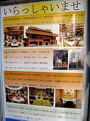 4店内:西新福寿飯店@中華・華風・福壽飯店・大名