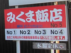 19専用駐車場です@みくま飯店