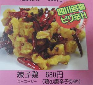 4辣子鶏@中華食堂リュウ
