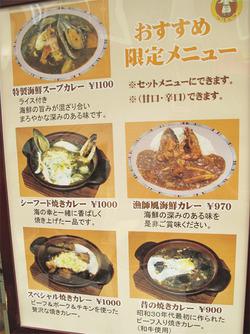 6おすすめ限定メニュー@カレー本舗博多本店