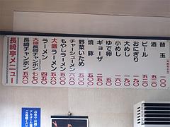 4メニュー@チャンポン・ラーメン・長崎亭・福重本店