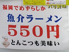 1外観:めずらしか@麺屋極み清川店・ラーメン居酒屋
