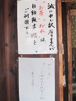 9ドリンク@たか木・サザエツボ焼き