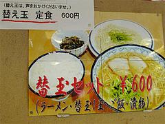 15メニュー:替玉定食600円@元祖赤のれん・節ちゃんラーメン・野間店