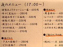 夜のメニュー@中州ラーメン大黒(だいこく)2号店