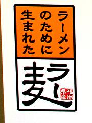 外観:ラーメン用小麦ラー麦@らーめん屋今泉のバス停まえ・天神