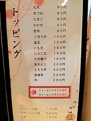9メニュー:うどん・そばトッピングとご飯@大福うどん・電気ビル店