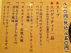 メニュー:Aランチセット@洋麺屋・五右衛門・福岡ソラリア・天神