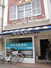 1外観@タイ料理・THAI CAFE KATI(タイカフェ・カティ)・京都
