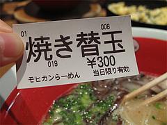 12ランチ:モヒカンラーメン・焼き替玉300円@モヒカンらーめん・味壱家・津福本店