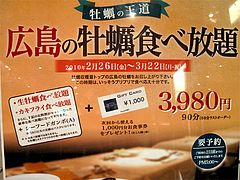 メニュー:牡蠣食べ放題@オイスターバー・キャナルシティ博多・福岡