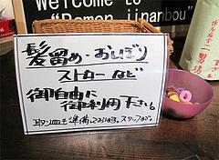 店内:ヘアゴムとおしぼりサービス@らーめん二男坊・キャナルシティ博多