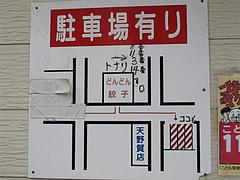 外観:駐車場2ヶ所@どんどん餃子・吉塚